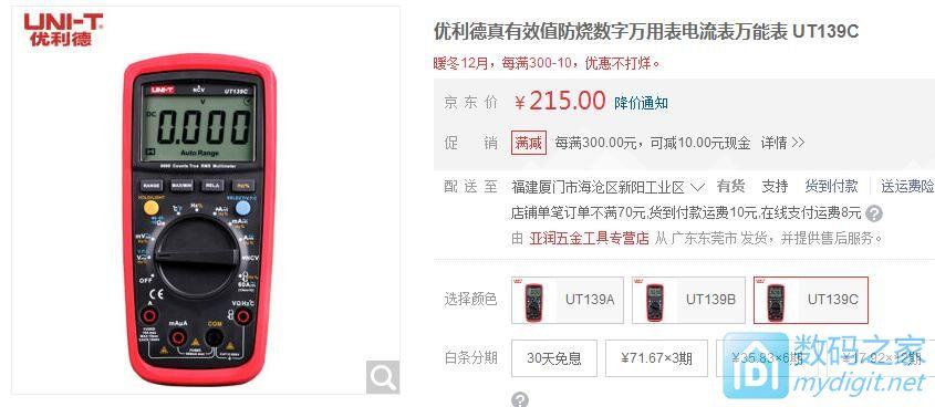 优利德UT139C万用表¥215『代购成功』