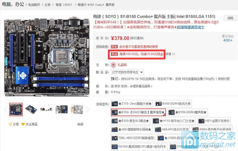 京东商城 intel G4500 金士顿内存 梅捷主板 东芝硬盘¥1535『代购成功』