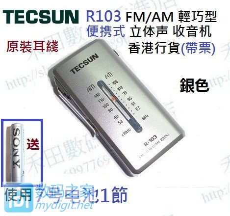 R103年_德生R103收音机为什么在国内一直不上市?|数码大家谈-数码之家