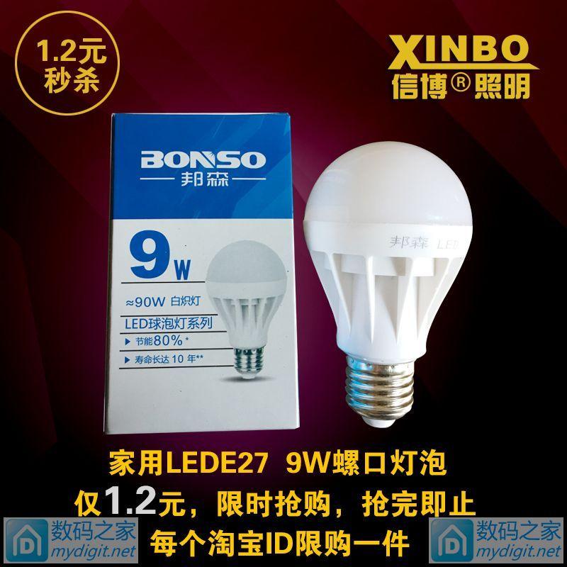 家用节能LED球泡灯家用螺口9W白光1.2元包邮限购1个 手慢无
