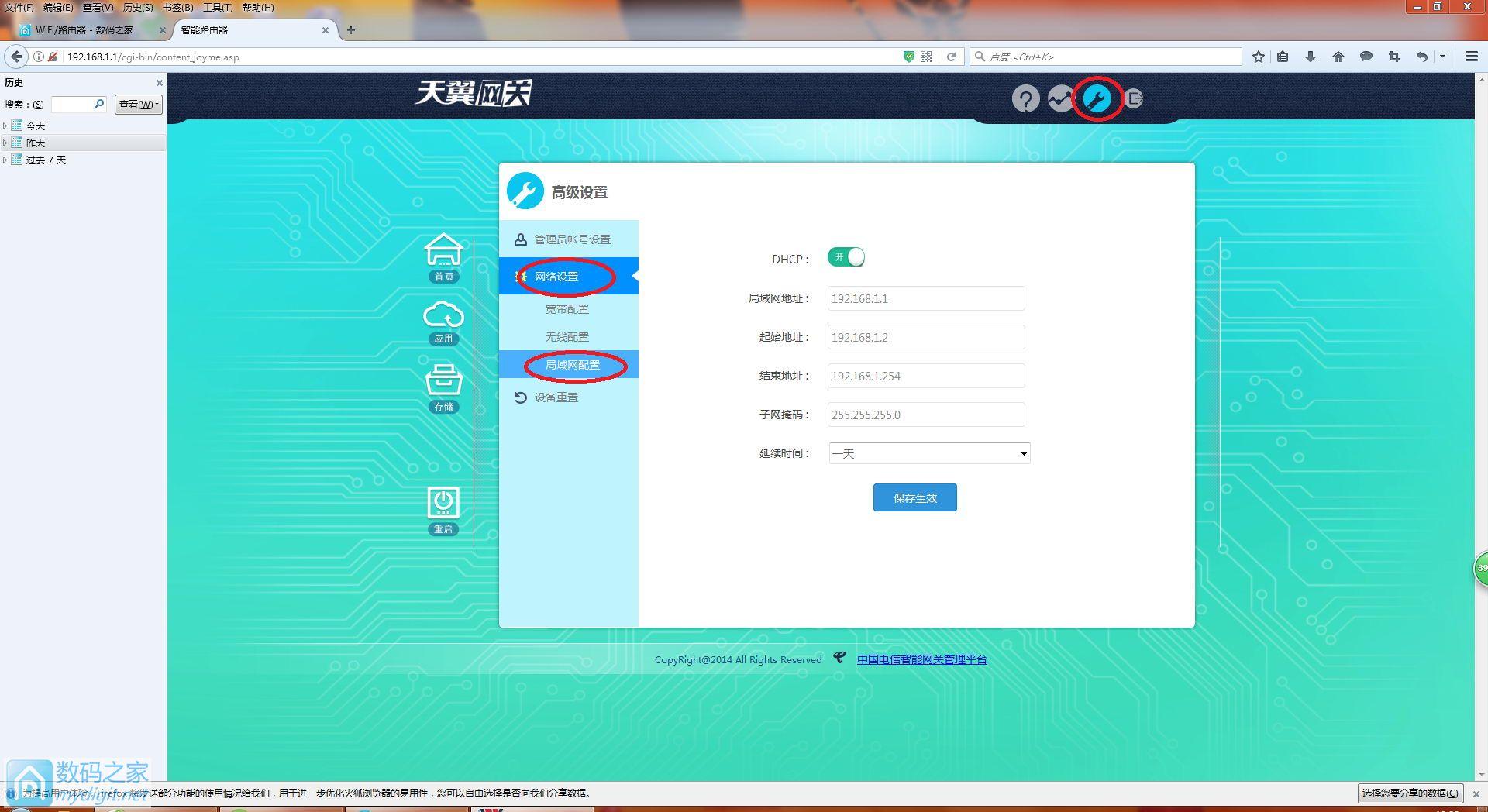 天翼网关友华PT921G小白破解教程,免拆机,超详细
