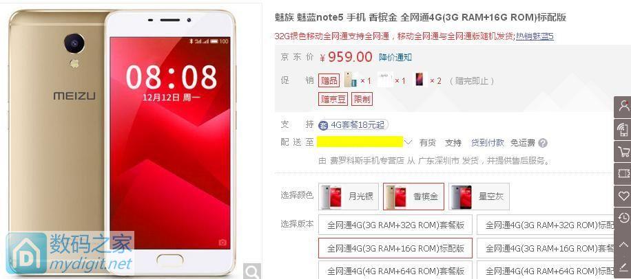 魅蓝note5手机 香槟金 全网通4G(3G RAM+16G ROM)标配版 ¥959『代购成功』