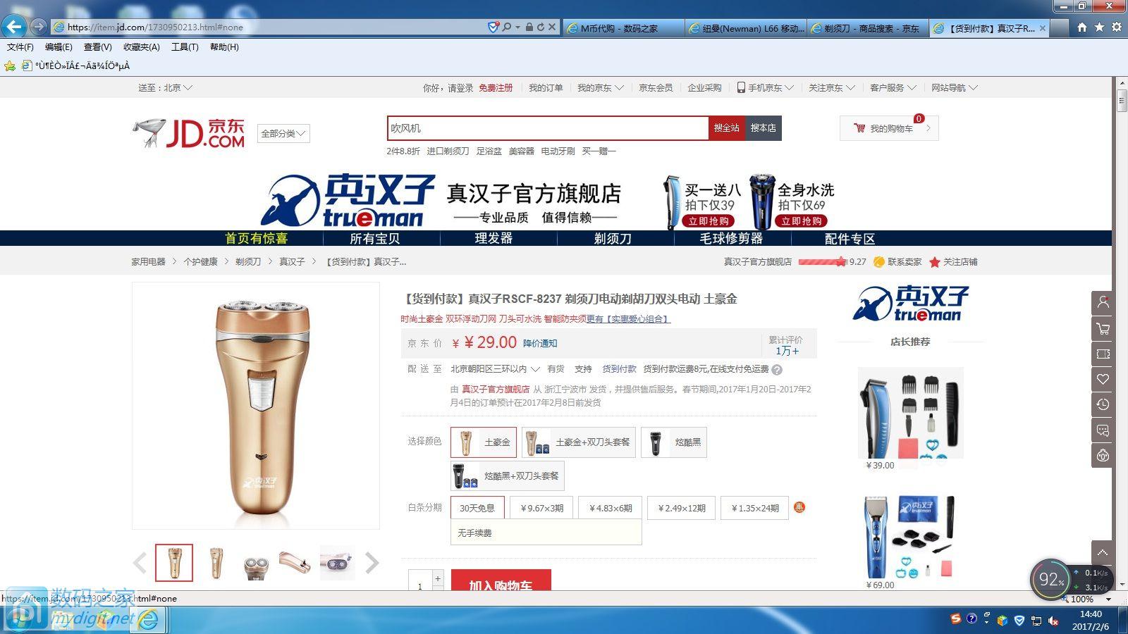 纽曼老人机L66 ¥85,真汉子RSCF-8237 剃须刀¥29『代购成功』