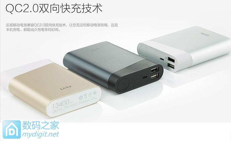 乐视 QC2.0双向快充移动电源,¥129『代购成功』