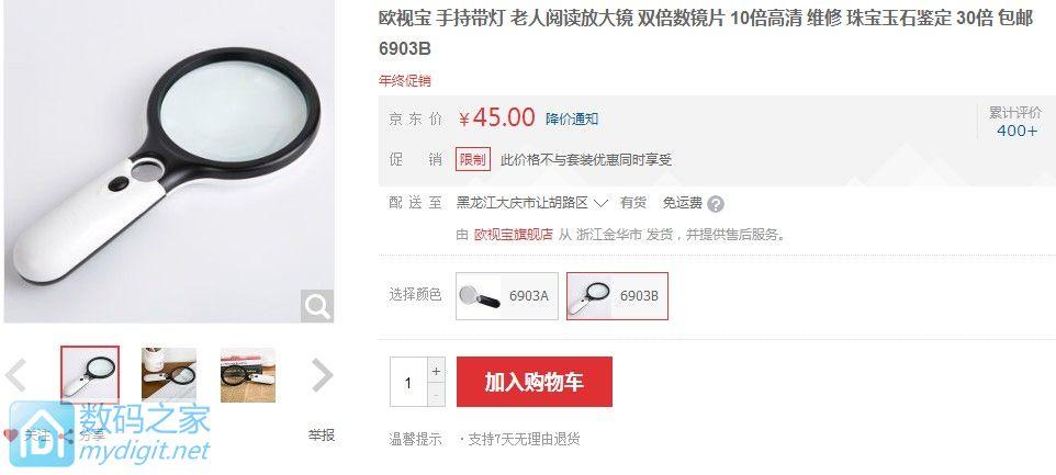 欧视宝手持带灯放大镜 双倍数镜片10倍高清¥45『代购成功』