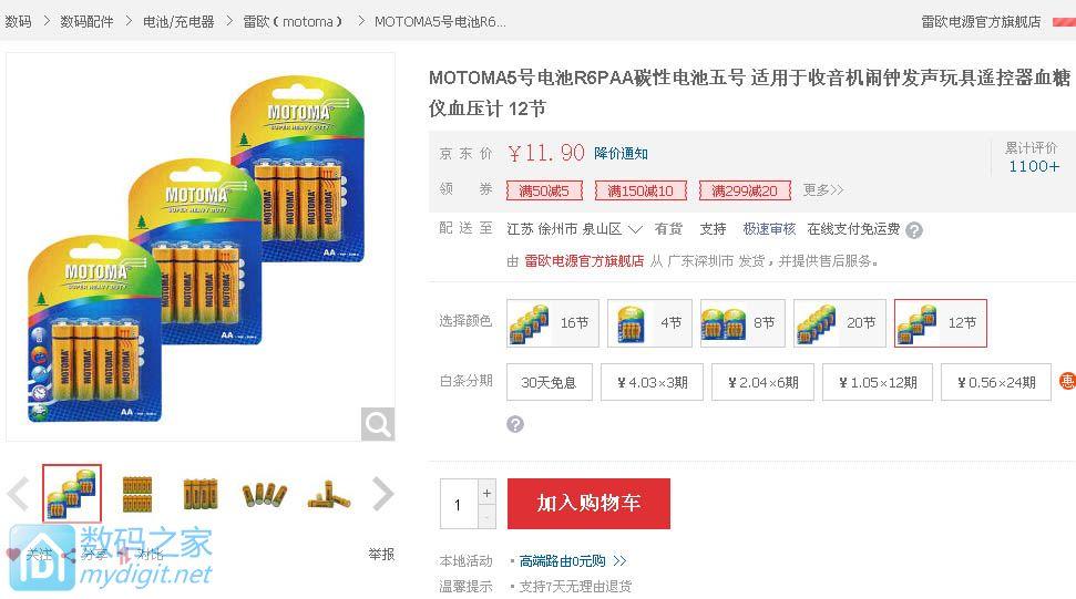 MOTOMA5号电池R6PAA碳性电池五号x12节,¥11.9『代购成功』