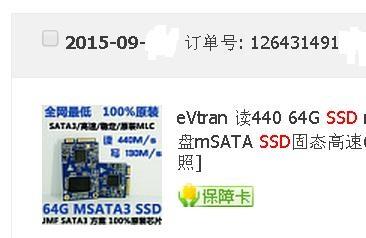不再有信仰,购买eVtran翻车记,买此类ssd需珍重,另求固件