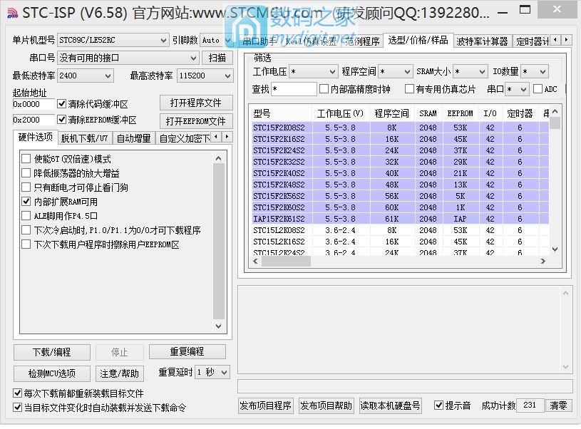 51单片机烧写软件v6.5