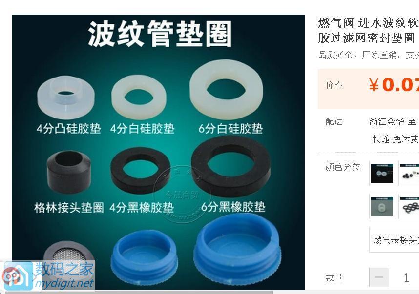 4分进水软管的密封垫老师们也是买¢10mm的空心冲,用熟胶,橡胶密封垫自己制作的吗?