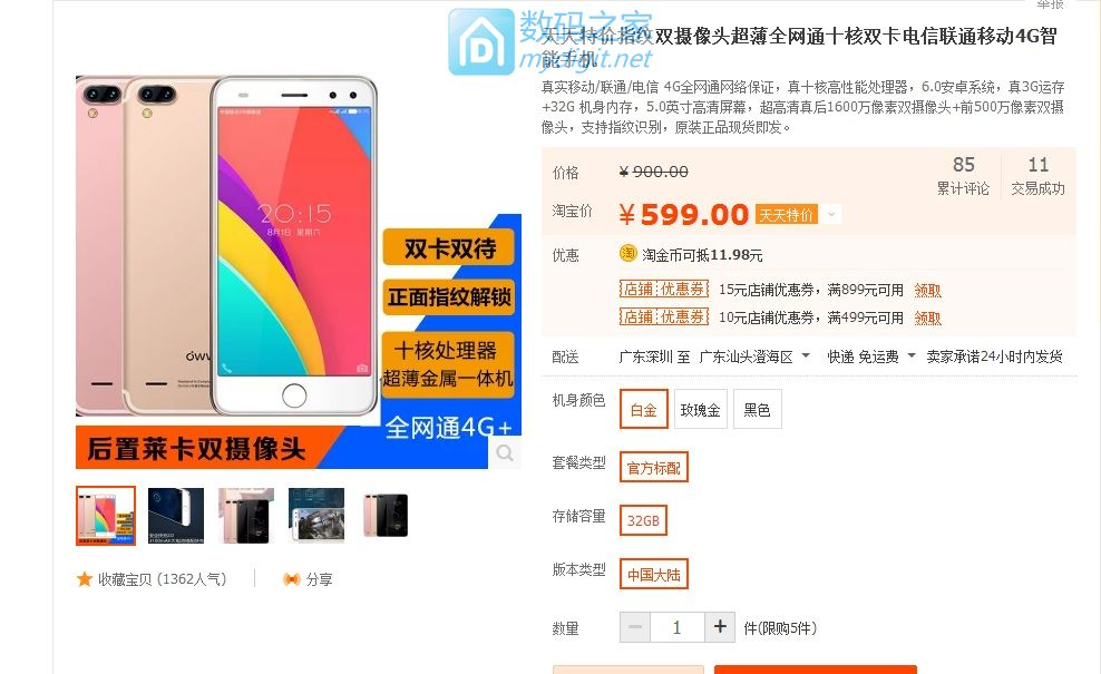 这样的手机能买吗