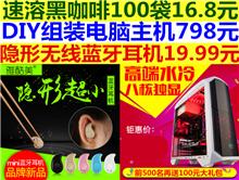电脑主机798元!隐形无线蓝牙耳机19.99元!