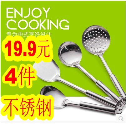 不锈钢厨具4件19.9元!