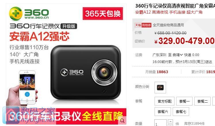 360行车记录仪 360行车记录仪怎么样 行车记录仪哪个品牌好 360行车记录仪好吗