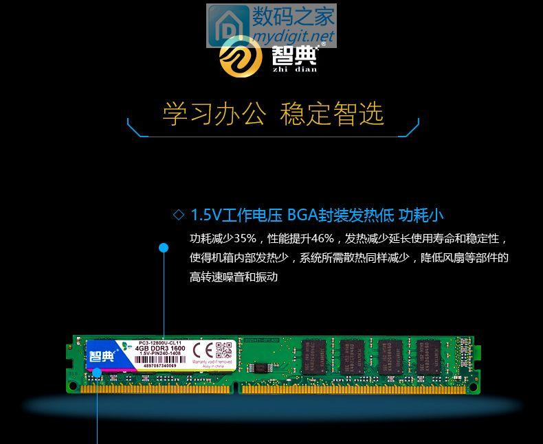 台式机DDR3 4G 1866 内