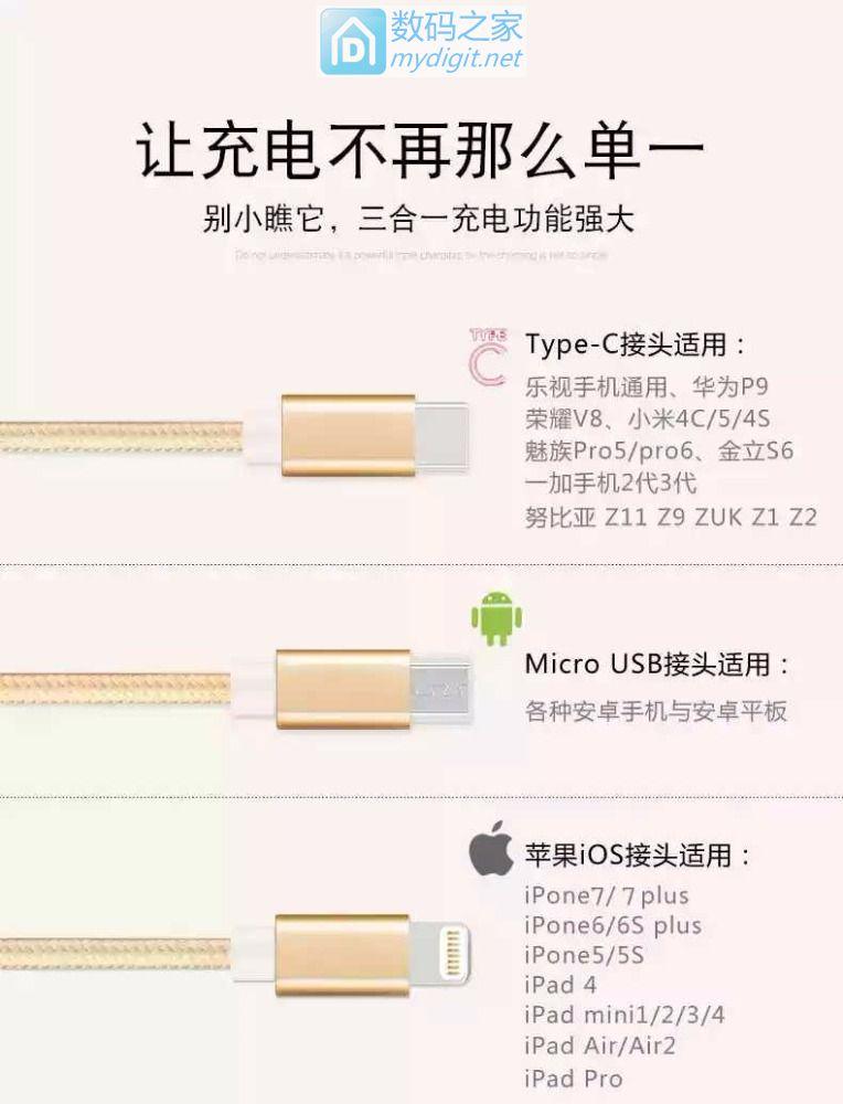 10券后9.90包邮快充苹果华为小米通用一拖三数据线1.2米