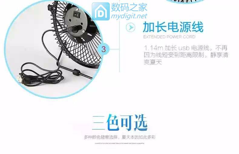 限时领券7.90包邮 长虹USB电风扇静音迷你小型电风扇