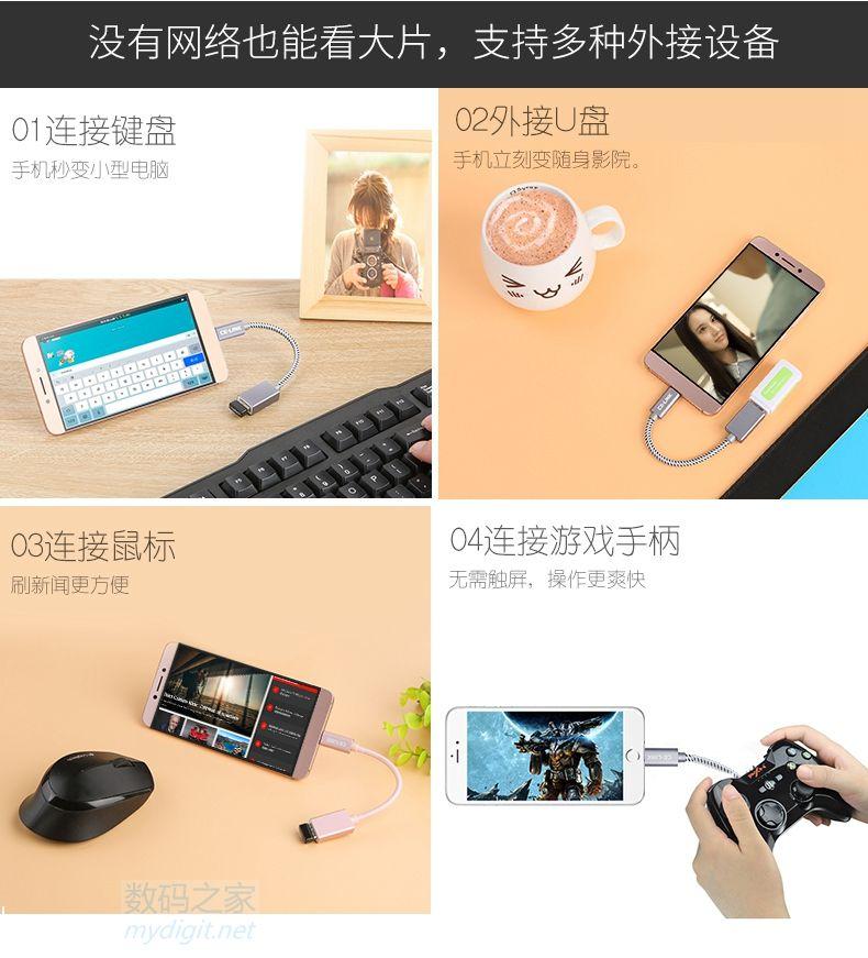 USB转OTG数据线,手机可接U盘,接键盘鼠标,4.9/5.9包邮