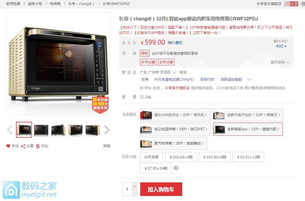 长帝32升L智能app搪瓷内胆家用电烤箱CRWF32PDJ ¥599『代购成功』