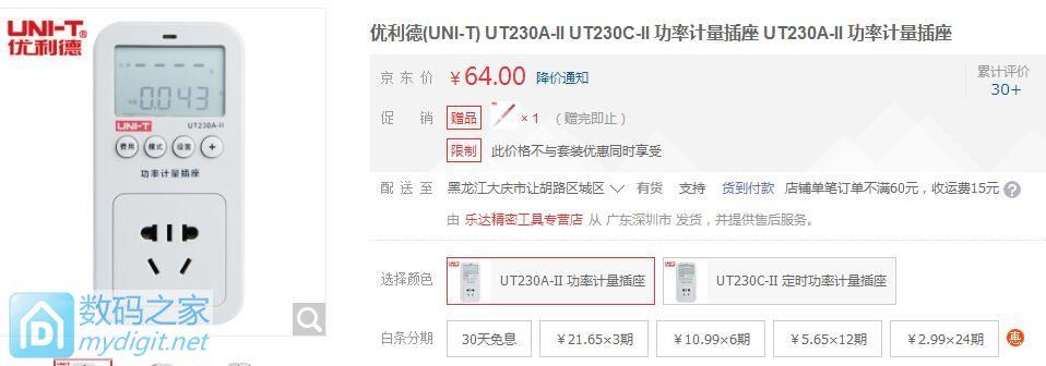 久久达电子闹钟,优利德 新款 UT230A-II计量功率插座 ¥93『代购成功』