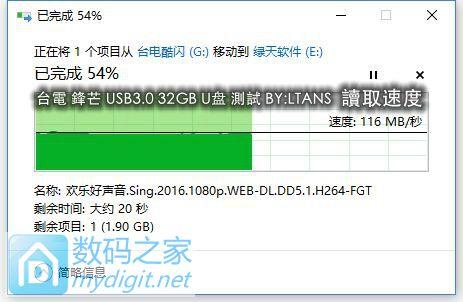 全网首测:台电 锋芒 32G USB3.0 U盘/优盘 测试