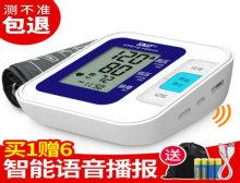 SATA先科血压计58元!历史最低价,315限量特惠活动,仅2天时间,错过不再有