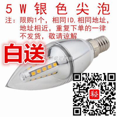 LED蜡烛灯泡5W    免单