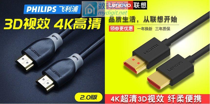 [售] 飞利浦HDMI 4k高
