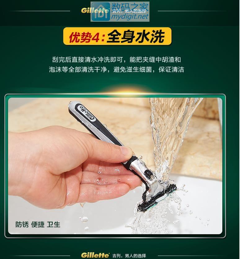 吉列威锋6刀头+1刀架手动剃须刀,16.9元包邮,保证正品,打造最高性价比!