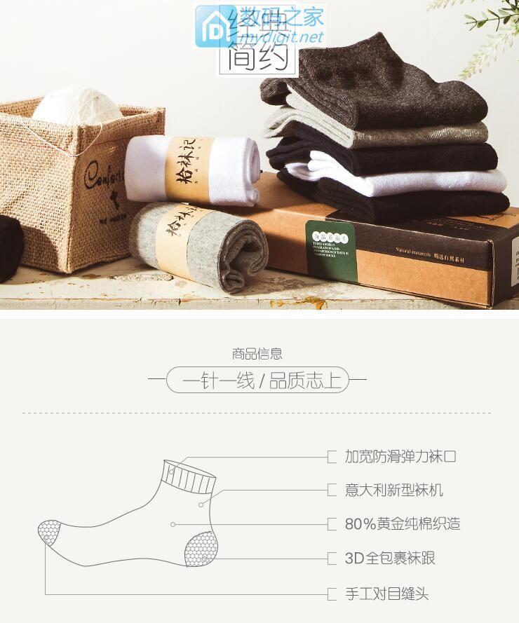拾袜记10双纯棉品牌袜子,聚划算29.9元,坛友价19.9元包邮!
