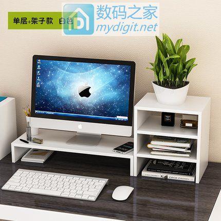 电脑显示器增高置物架