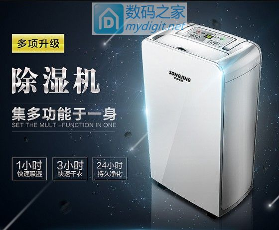松井SJ188X家用静音除湿机,除湿、干衣、净化三效合一,特价499元包邮,备战回南天!