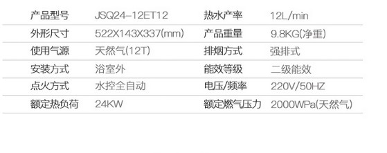再降100,万和 JSQ24-12ET12天然气燃气热水器家用煤气12升,促销价898元包邮