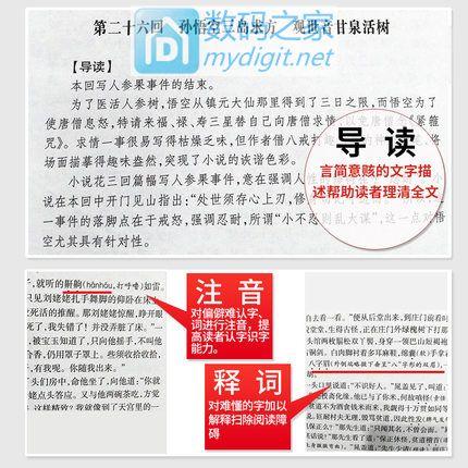 中国古典四大名著全套