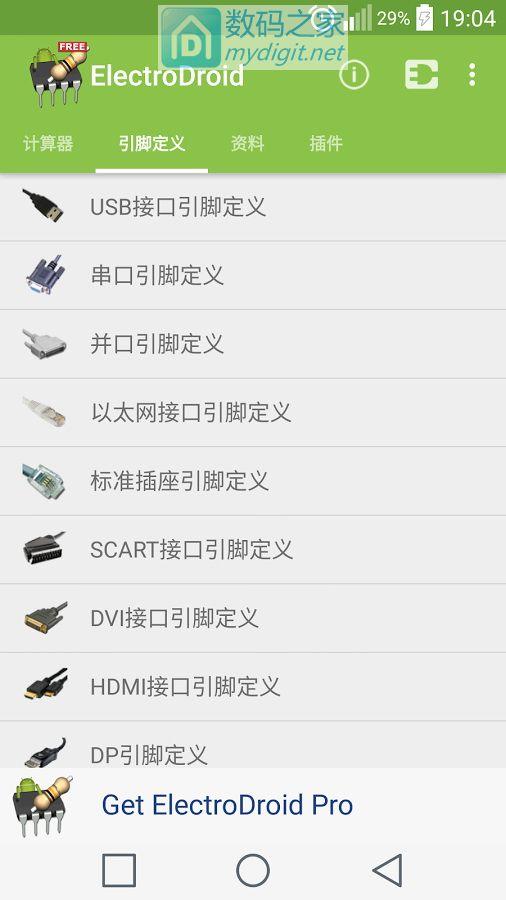 各位坛友有用过这个工具软件吗?---在手电也贴了