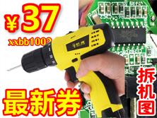虾牌电钻-最新优惠37元