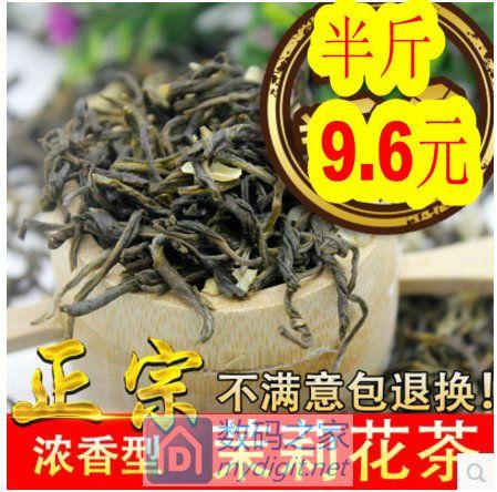茉莉花茶半斤9.6元!三