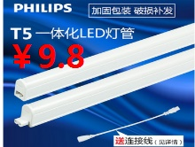 飞利浦t5一体化led灯管
