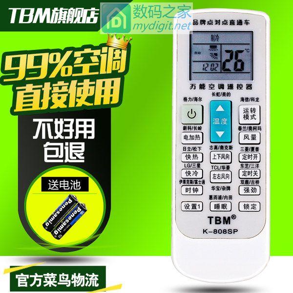 万能空调遥控器8.8包邮 兼容绝大部分空调高清图片