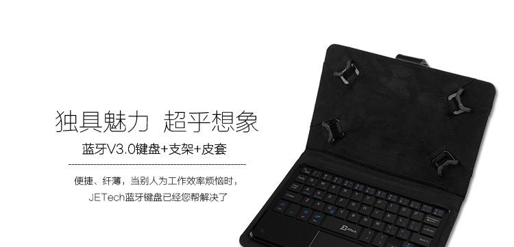 手机平板蓝牙键盘保护