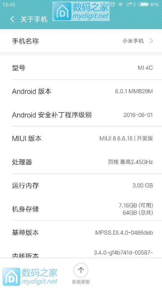 小米手机加运存和扩容(成功的DIY,过程已更新完)