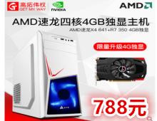 AMD四核独显台式电脑主