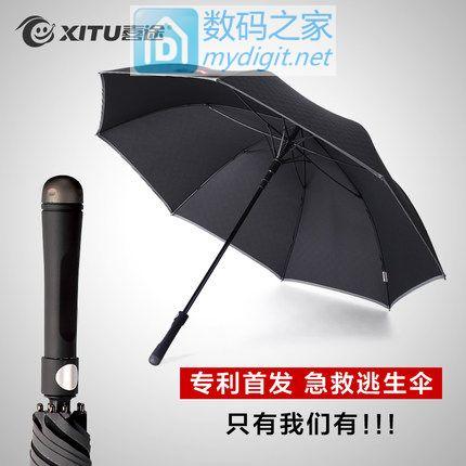 喜途 汽车安全伞 商务雨伞男士长柄超大双人高尔夫直杆伞晴雨两用
