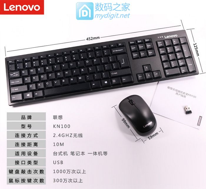 联想无线键盘鼠标套装5
