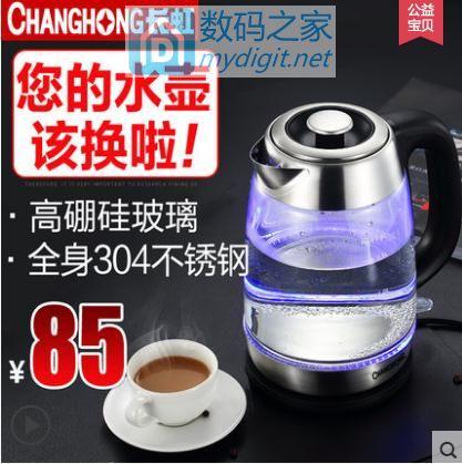 长虹 玻璃电热水壶,1.