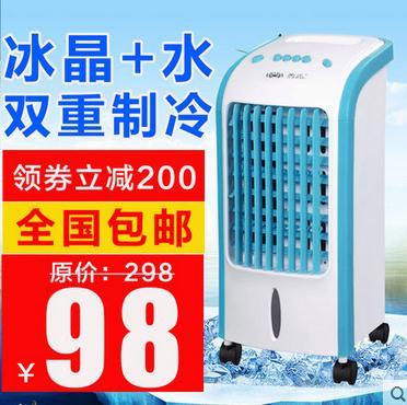 单冷空调扇 现在优惠20