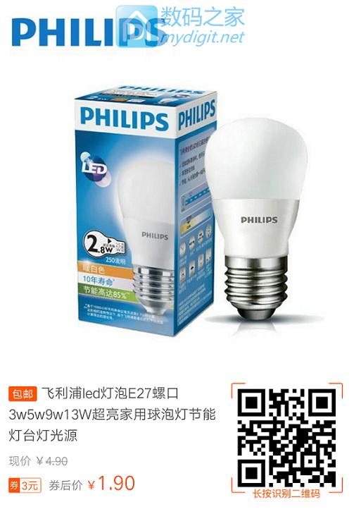 飞利浦led灯泡E27螺口3