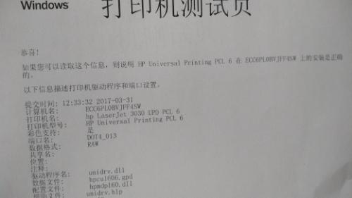 惠普3050   3030打印复