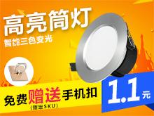 LED筒灯活动价1.1元包