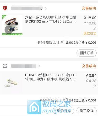 新工具CH340+CP2102