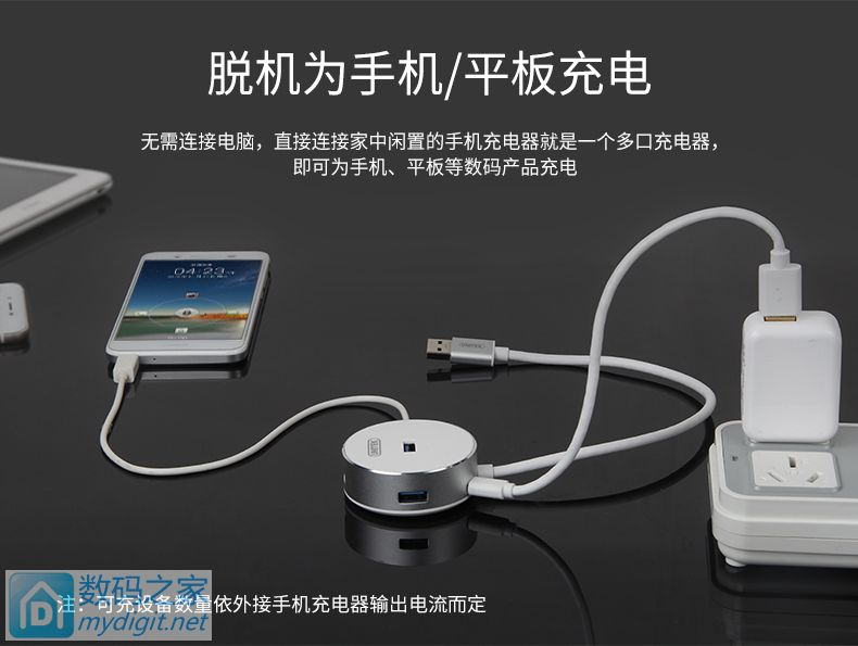 优越者USB3.0分线器/一拖四集线器免费评测试用活动(中奖名单公布)